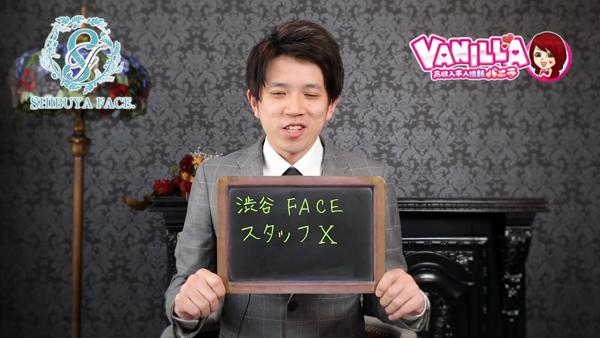 渋谷FACEのスタッフによるお仕事紹介動画