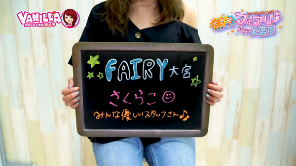 FAIRY大宮に在籍する女の子のお仕事紹介動画
