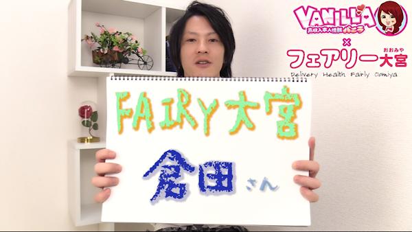 FAIRY大宮のバニキシャ(スタッフ)動画