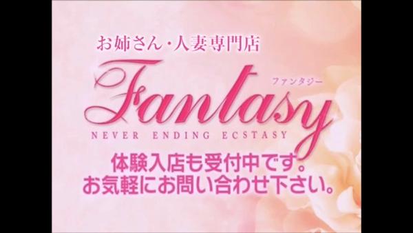 お姉さん人妻専門店FANTASYの求人動画