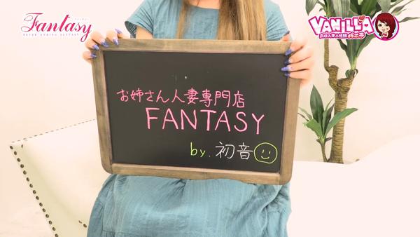 お姉さん人妻専門店FANTASYに在籍する女の子のお仕事紹介動画