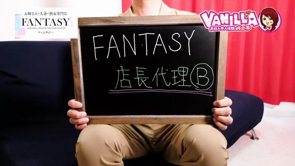 お姉さん人妻専門店FANTASYのスタッフによるお仕事紹介動画