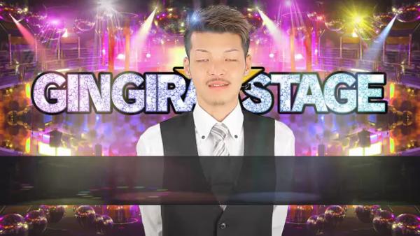 GINGIRA STAGE(ギンギラステージ)の求人動画