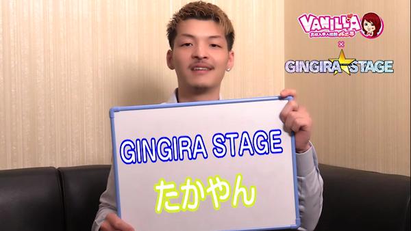 GINGIRA STAGE(ギンギラステージ)のバニキシャ(スタッフ)動画