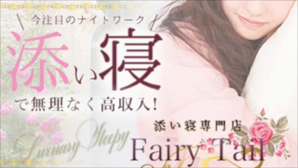 FAIRY TAILのお仕事解説動画