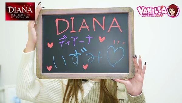 DIANAに在籍する女の子のお仕事紹介動画