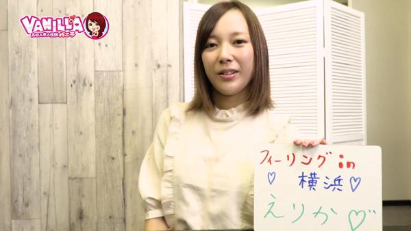 フィーリングin横浜(フィーリングループ)のバニキシャ(女の子)動画