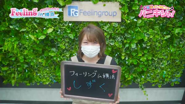 フィーリングin横浜(FG系列)に在籍する女の子のお仕事紹介動画