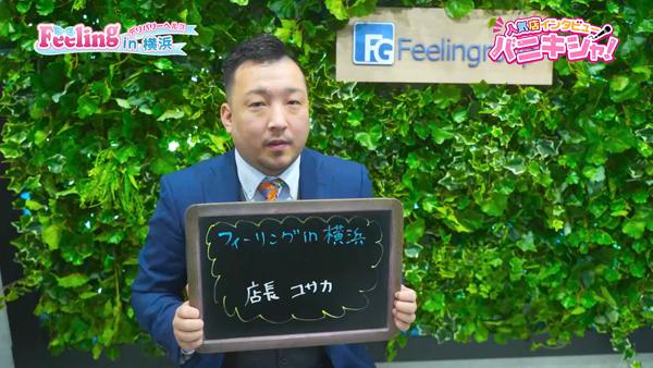 フィーリングin横浜(FG系列)のスタッフによるお仕事紹介動画