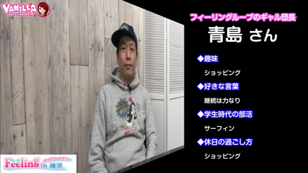 フィーリングin横浜のバニキシャ(スタッフ)動画