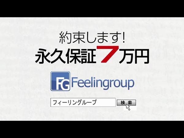 フィーリングin静岡(FG系列)のお仕事解説動画