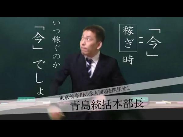 のお仕事解説動画