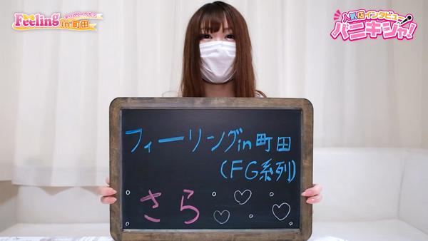フィーリングin町田(FG系列)に在籍する女の子のお仕事紹介動画