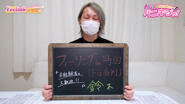 フィーリングin町田(FG系列)のスタッフによるお仕事紹介動画