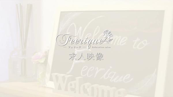 Feerique~フェリーク~のお仕事解説動画
