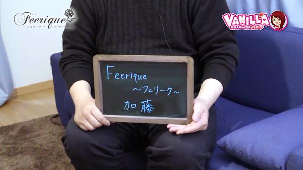 Feerique~フェリーク~のスタッフによるお仕事紹介動画