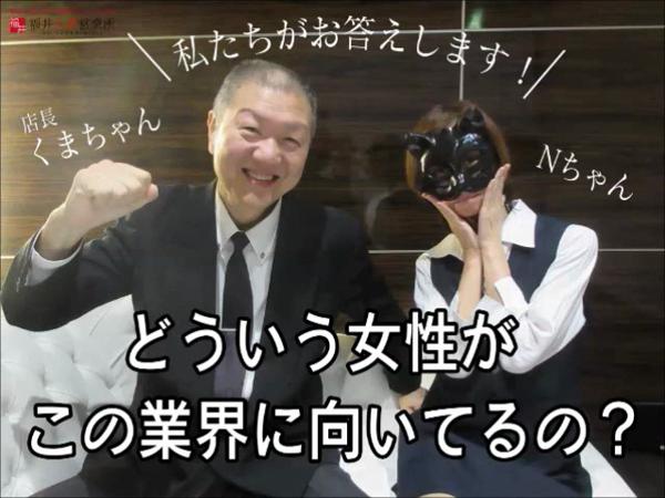 福井人妻営業所のお仕事解説動画