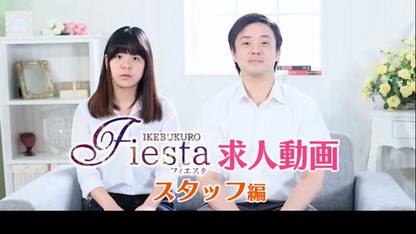 フィエスタのお仕事解説動画