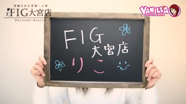 FIG大宮店に在籍する女の子のお仕事紹介動画