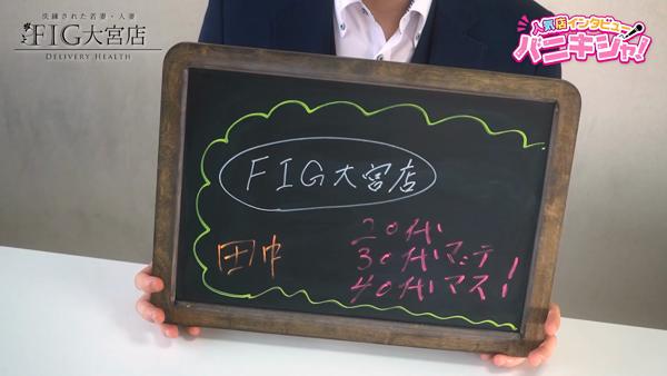 FIG大宮店のスタッフによるお仕事紹介動画