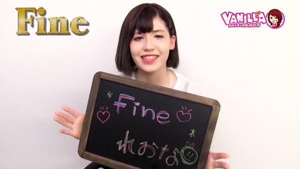 Fineに在籍する女の子のお仕事紹介動画