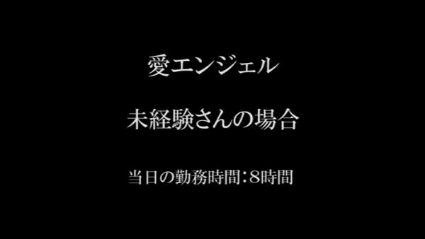 ファイナル東京グループのお仕事解説動画
