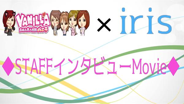 『iris-アイリスー』素人専門店の求人動画