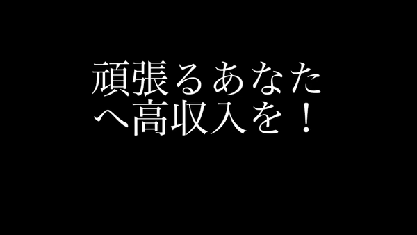 first callの求人動画