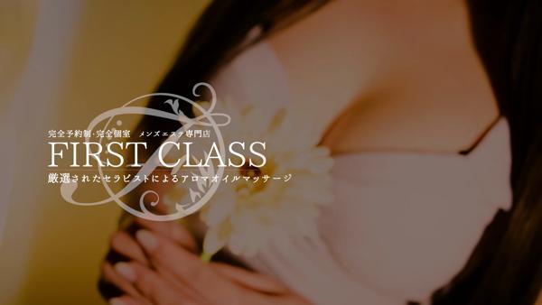 firstclassのお仕事解説動画