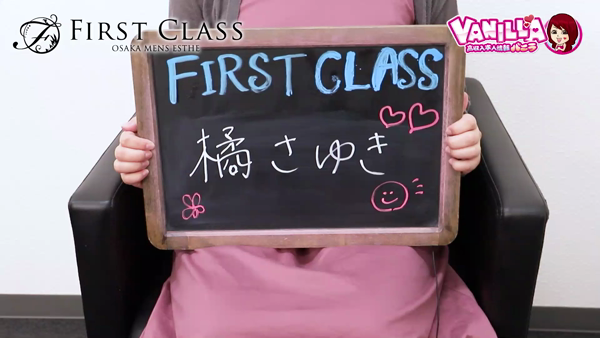 firstclassに在籍する女の子のお仕事紹介動画