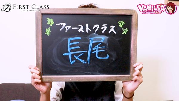 firstclassのスタッフによるお仕事紹介動画