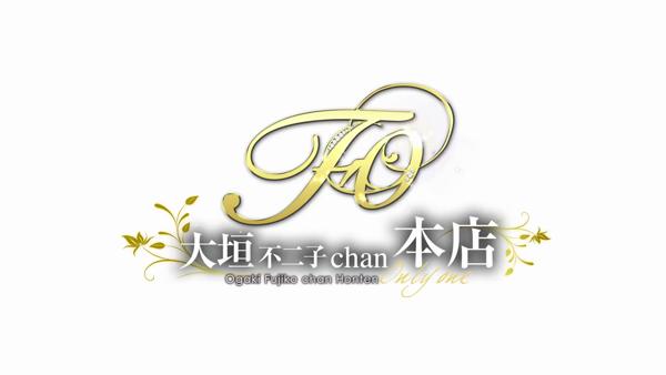 大垣 不二子chan本店の求人動画