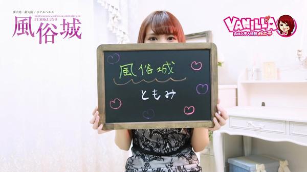 風俗城のバニキシャ(女の子)動画