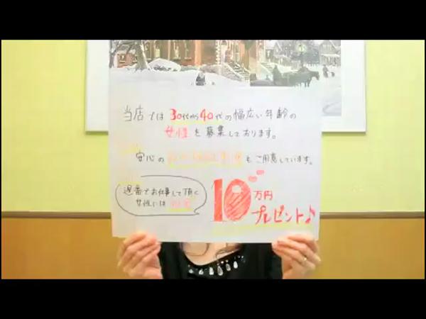 セレブショップ福岡の求人動画