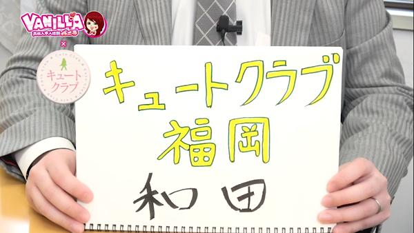 福岡 キュートクラブのバニキシャ(スタッフ)動画