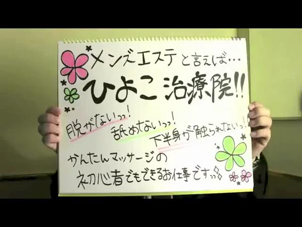 ひよこ治療院(福岡ハレ系)のお仕事解説動画