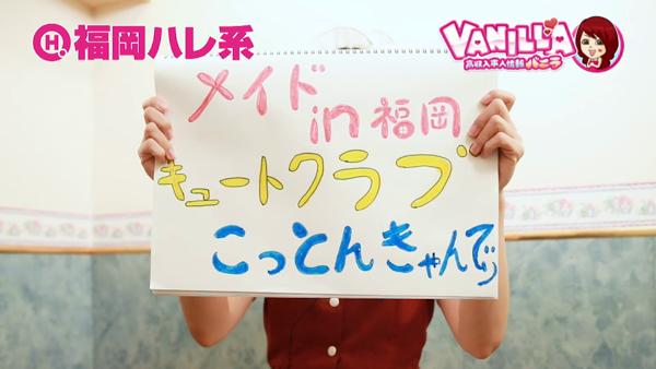 福岡ハレ系に在籍する女の子のお仕事紹介動画