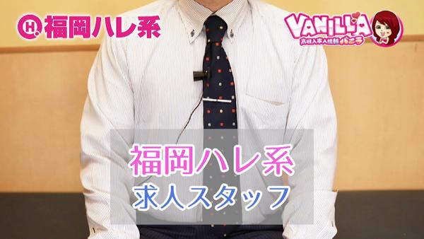 福岡ハレ系のスタッフによるお仕事紹介動画
