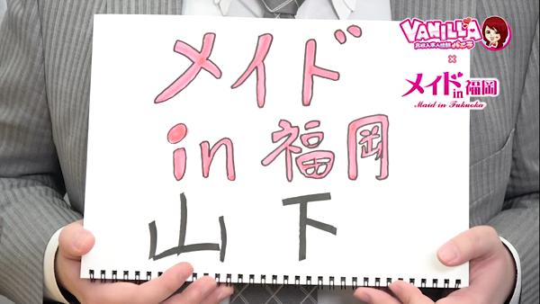 メイドin福岡(福岡ハレ系)のスタッフによるお仕事紹介動画