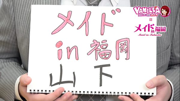 メイドin福岡のバニキシャ(スタッフ)動画