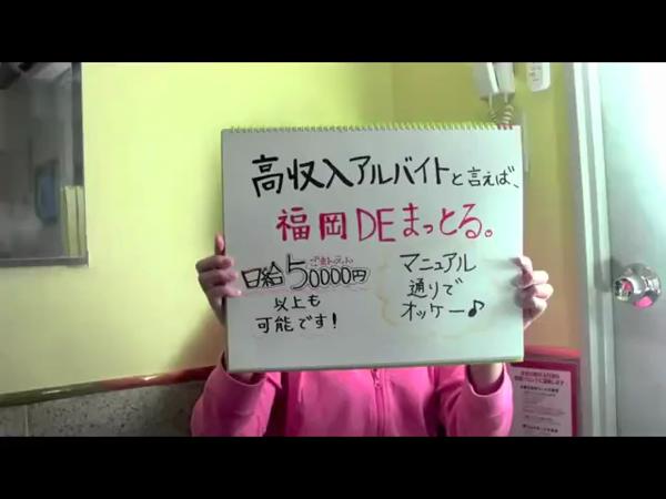 福岡DEまっとる。の求人動画