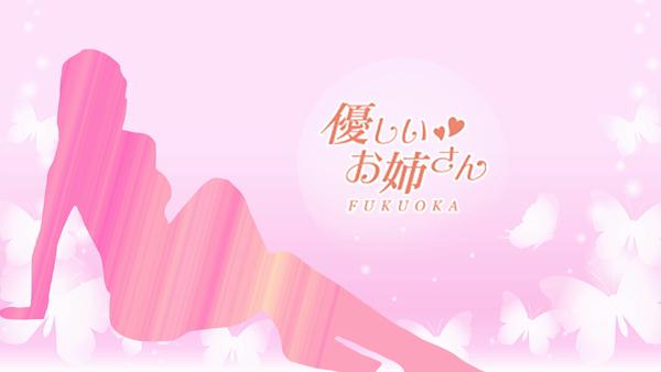 優しいお姉さん(福岡ハレ系)の求人動画