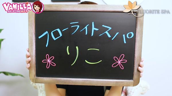 Fluorite SPA (フローライト スパ)に在籍する女の子のお仕事紹介動画