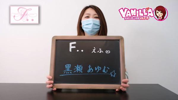 F..に在籍する女の子のお仕事紹介動画