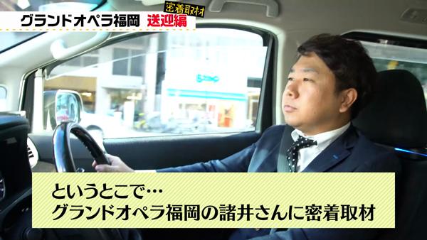グランドオペラ福岡のお仕事解説動画