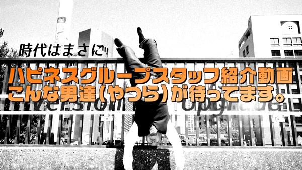 ハピネス&ドリーム福岡のお仕事解説動画