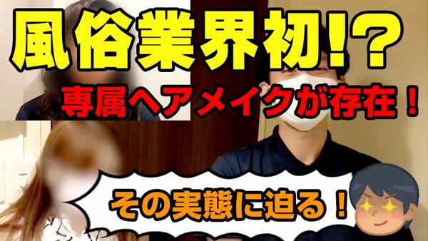 ハピネス&ドリーム福岡(ハピネスグループ)のお仕事解説動画