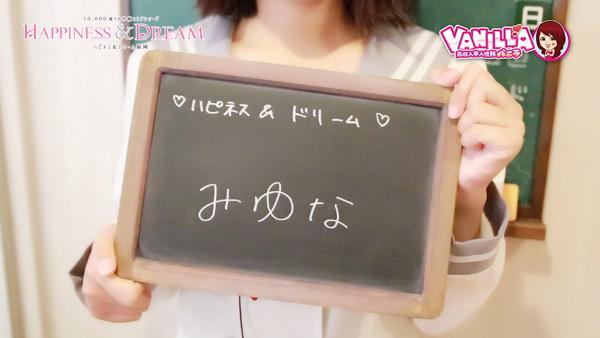 ハピネス&ドリーム福岡に在籍する女の子のお仕事紹介動画