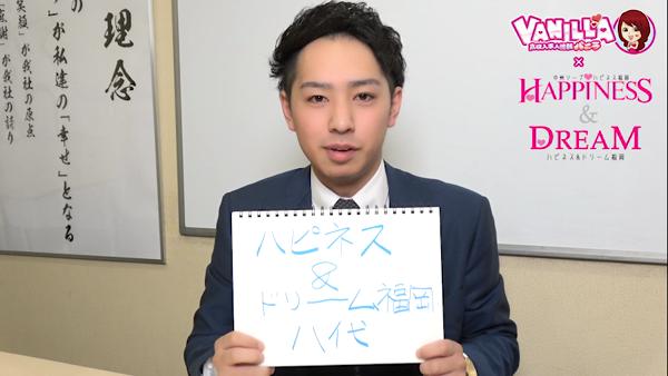 ハピネス&ドリーム福岡のバニキシャ(スタッフ)動画