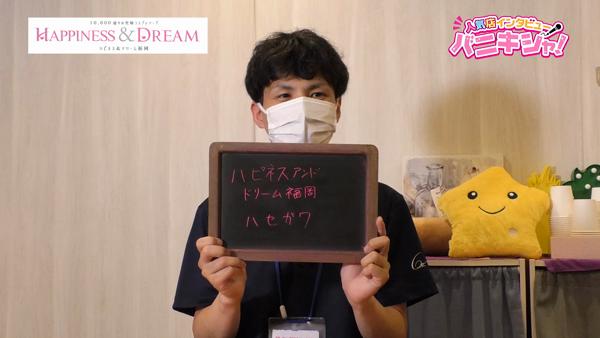 ハピネス&ドリーム福岡(ハピネスグループ)のスタッフによるお仕事紹介動画